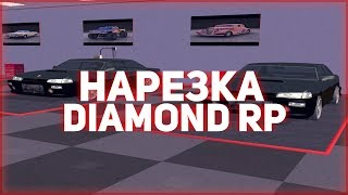 ПЕРЕПРОДАЖА & КАЗИНО НАРЕЗКА DIAMOND RP RADIANT
