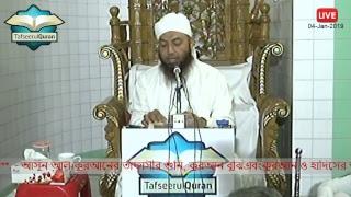 Live : Al-Quranul Karimer Tafseer Sura Az-Zalzala, Sura Al-'Adiyat & Sura Al-Qari'a
