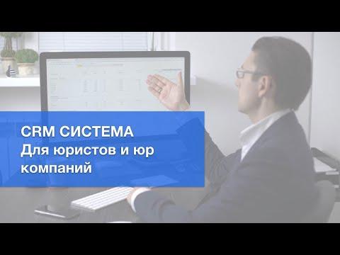 CRM для юристов и юр компаний   Юридический бизнес