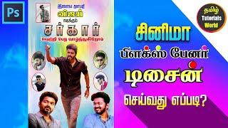 Flex Banner Design in Photoshop CC 2019 Tamil Tutorials World_HD