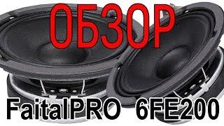 Обзор автомобильных динамиков Faital PRO 6FE200