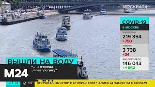 Речные трамваи возобновили навигацию по Москве-реке - Москва 24