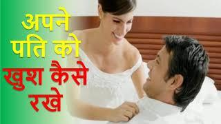 पति को इशारों पर है नचाना, तो ये टिप्स आजमाना! pati ko khush rakhne ka tarika