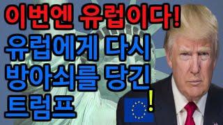 유럽과 다시 한번 무역전쟁에 들어간 트럼프