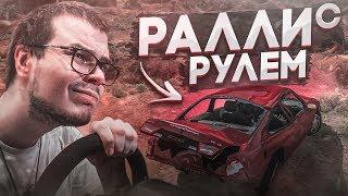 ПЕРВОЕ РАЛЛИ С РУЛЁМ! (BEAM NG DRIVE)