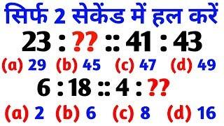 Reasoning Tricks : Analogy Reasoning Trick in hindi | SSC, CGL, Chsl 2018 SSC CHSL Exam Preparation