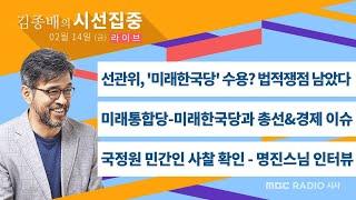 [김종배의 시선집중] 미래한국당 선관위 수용 / 총선 경제이슈 / 미래통합당 / 국정원