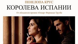 «Королева Испании» — фильм в СИНЕМА ПАРК