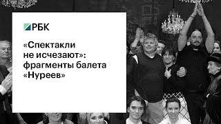 «Спектакли не исчезают»  фрагменты балета «Нуреев»