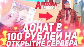 ДОНАТ В 100Р НА ОТКРЫТИЕ СЕРВЕРА ARIZONA RP PRESCOTT