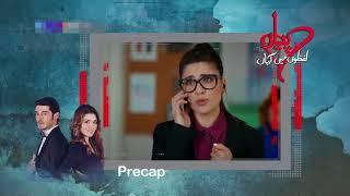 Pyaar Lafzon Mein Kahan Episode 88 Promo