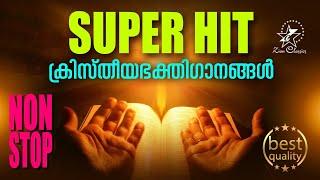 ക്രിസ്തീയഭക്തിഗാനങ്ങൾ  | Malayalam Christian Songs | Jino Kunnumpurath