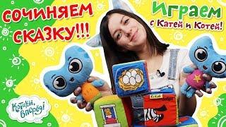 Котики, вперед! - Играем с Катей и Котей - Сочиняем сказку - выпуск 39 обучающее видео для детей