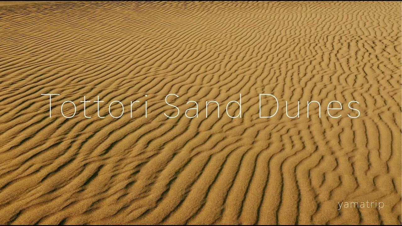 【旅VLOG】鳥取砂丘とジオパーク