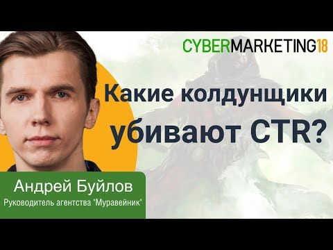 Какие колдунщики убивают CTR? Андрей Буйлов на CyberMarketing 2018