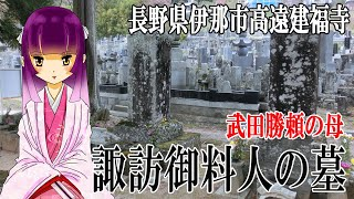 武田勝頼の母【諏訪御料人】の墓