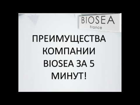 Преимущества компании БИОСИ.