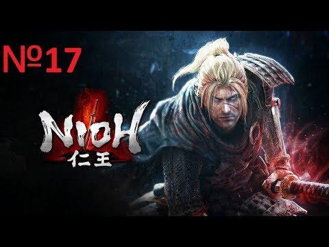 Nioh Complete Edition Прохождение №17 Паучий замок и босс Дзёро-гумо