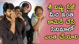 Sree Vishnu Hilarious Speech Brochevarevarura Trailer Launch Niveda Thamos