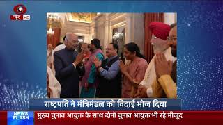 President Ram Nath Kovind hosted a dinner for the members of outgoing