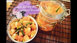 корейская кухня как приготовить кимчи из редьки  깍두기  ккактуги