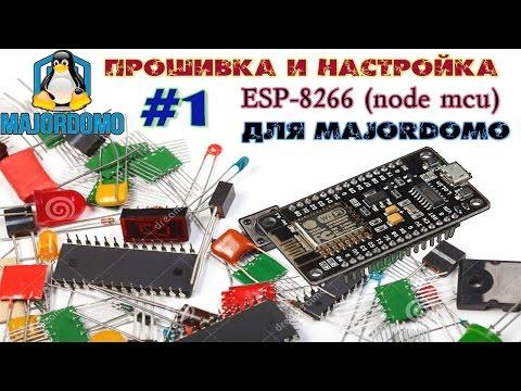Настройка Wi-fi модуля Node MCU (esp-8266) для MajorDomo