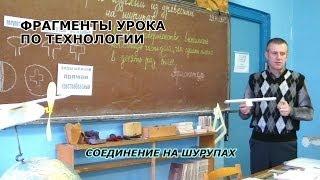 Фрагменты урока по ТЕХНОЛОГИИ - Соединение на шурупах.