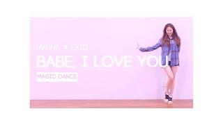 Magic K-Pop Dance - Babe, I Love You [HyunA x EXID]
