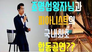 조명섭왕자님과피아니스트의 국내최초 합동공연??