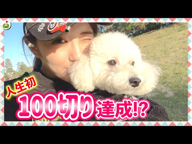 ゆきりん人生初100切り達成か!?見届けてください!【愛犬とゴルフ#8】
