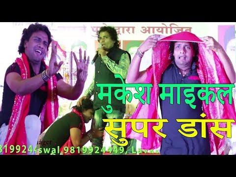 मुकेश माइकल का सुपर डांस Bhojpuri Remix Live Song By Mukesh Maikal & Group
