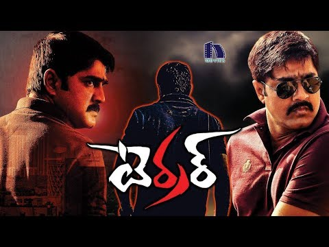 Terror Full Movie | 2019 Telugu Full Movies | Srikanth | Nikitha