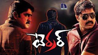 Terror Full Movie   2019 Telugu Full Movies   Srikanth   Nikitha