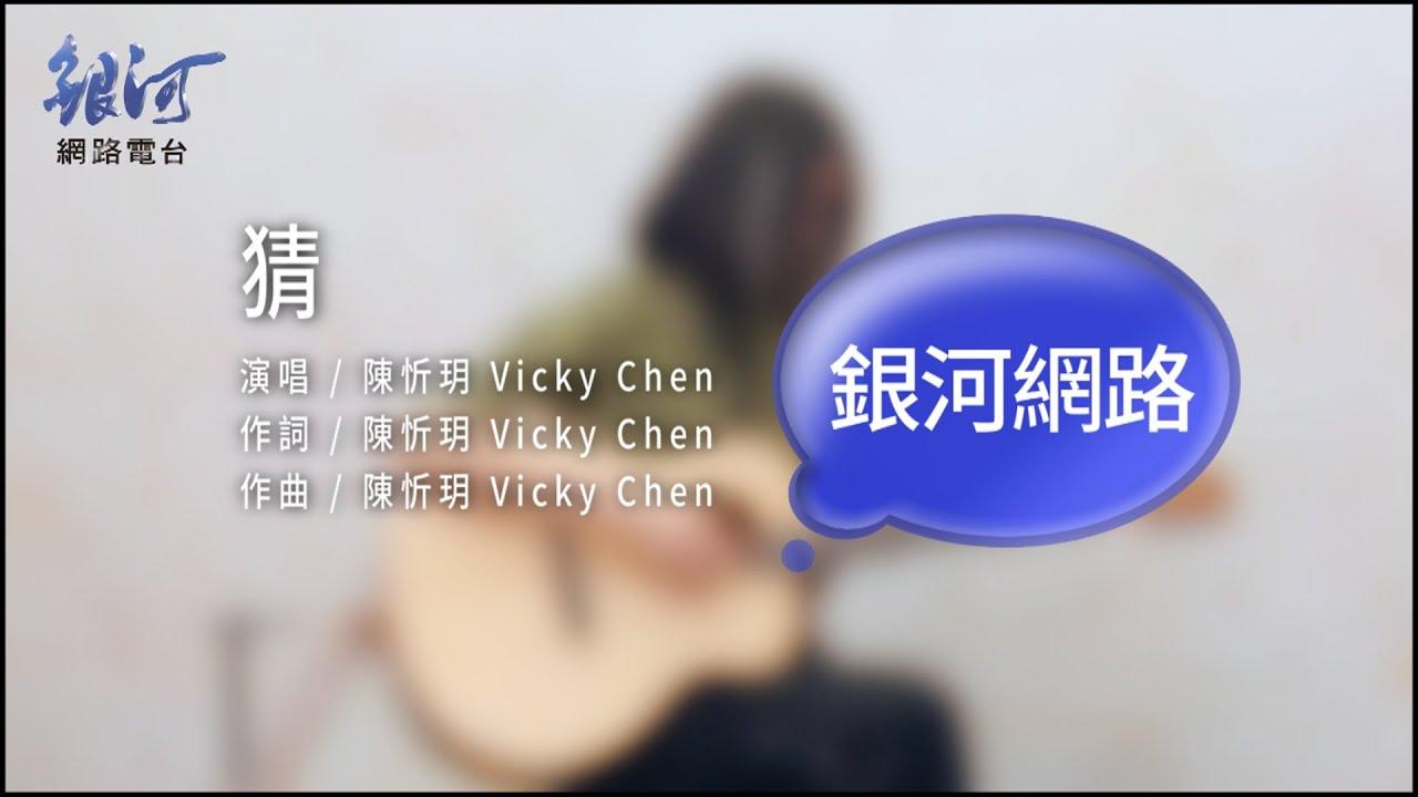 陳忻玥 Vicky Chen 猜 現場演唱