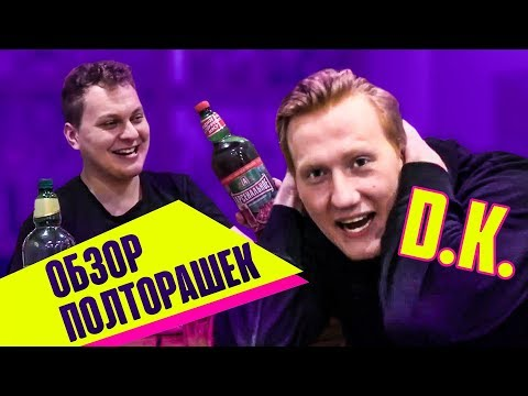ОБЗОР ПИВА В ПОЛТОРАШКАХ Feat. DK (Даня Кашин)
