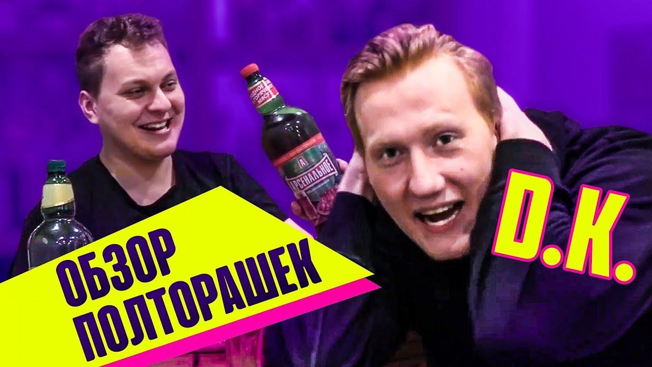 Пиво Velkopopovicky Kozel (Велкопоповицкий козел) темное - YouTube