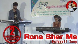 Sher Maa Sher Maa - Gujarati Song - By Charmy & Bhavik Gajjar