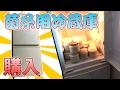 【冷たい!】菌糸用冷蔵庫を導入!【これで長期保存も安心!】
