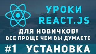 Уроки ReactJS для новичков - как установить React. Введение.