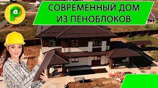 Строительство дома в два этажа, современный стиль, из пеноблоков, панорамные окна | РЕМСТРОЙСЕРВИС