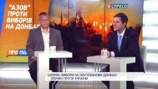 В Україні неможлива амністія для бойовиків, - Шкіряк