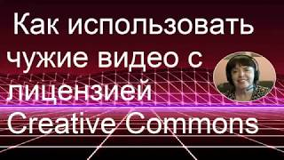 Как  использовать чужие видео с лицензией Creative Commons