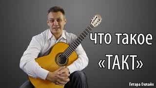 Что такое ТАКТ?  урок по гитаре