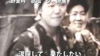 野麦峠(華木かおる).rm