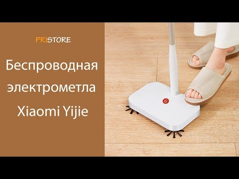 Беспроводная электрометла швабра Xiaomi Yijie