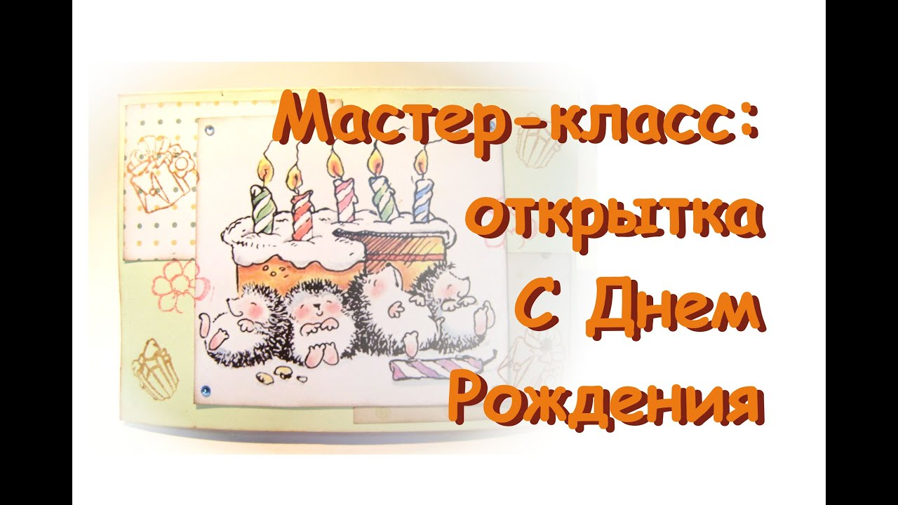 Мастер открыток с днем рождения, марта
