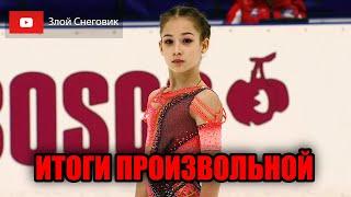 ИТОГИ ПРОИЗВОЛЬНОЙ ПРОГРАММЫ Девушки Кубок России 2020 в Сызрани Юниорки