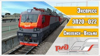 ● Экспресс ● Смоленск - Вязьма ● ЭП20 - 022 ●