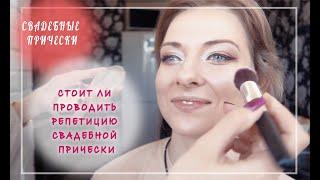Свадебные прически и макияж от сертифицированного мастера в Жодино и Борисове
