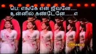 Yenge En jeevane - Video Karaoke by Bala